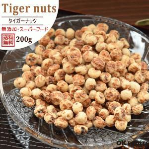 タイガーナッツ 200g 送料無料 栄養価が高い スーパーフード タイガー ナッツ 200g ピールド (皮なし) タイプ 【タイガーナッツ200g】|okfruit