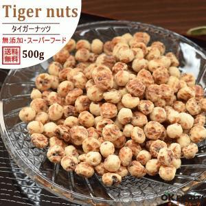 『送料無料』栄養価が高いスーパーフード タイガーナッツ500g ピールド(皮なし)タイプ【タイガーナッツ500g】|okfruit