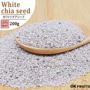 『送料無料』栄養価が高いスーパーフード 最高級のチアシード(ホワイトチアシード)200g【ホワイトチアシード200g】