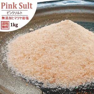 ヒマラヤピンクソルト 1kg 宅急便送料無料 無添加ヒマラヤピンク岩塩(ピンクソルト) 1kg入り【ヒマラヤピンクソルト1kg】|okfruit