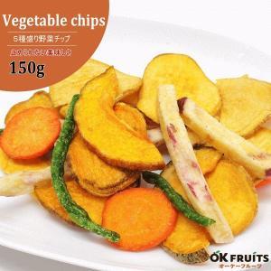5種盛り野菜チップ 150g 5種の野菜で作った ミックス 野菜チップ 150g入り 【5種盛り野菜チップ150g】|okfruit