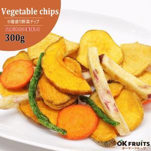 5種盛り野菜チップ 5種の野菜で作った ミックス 野菜チップ 300g入り 【5種盛り野菜チップ300g】|okfruit