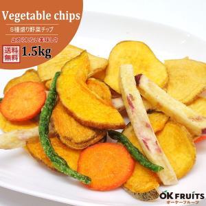 5種盛り野菜チップ 1.3kg 送料無料 5種の野菜で作った ミックス 野菜チップ 業務用 バルク 1.3kg入り 【5種盛り野菜チップ1.3kg】|okfruit