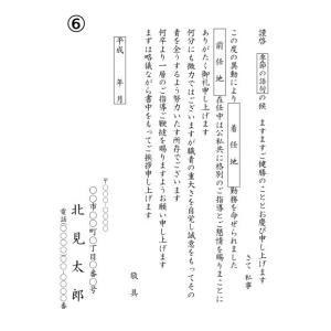 転勤挨拶状(6)【官製はがき】50枚