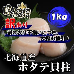 ホタテ 貝柱 北海道産 個別冷凍 1kg 訳あり ワケアリ 割れ欠け 帆立 ほたて 送料無料