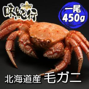 毛ガニ 北海道産 約450g 一尾入り ボイル済 ギフト 即日発送 カニ かに 蟹 016