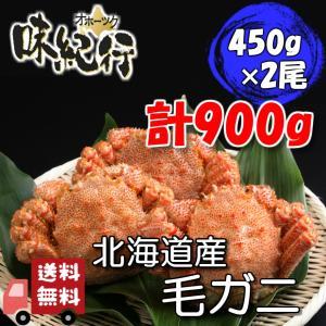 毛ガニ 北海道産 約450g×2尾入り ボイル済 送料無料 カニ かに 蟹