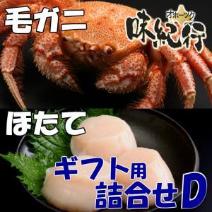 ギフト用に厳選した上質な蟹とホタテを詰め合わせました。  ホタテ貝柱…1kg/北海道産 毛ガニ…57...