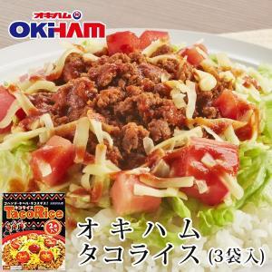 オキハム タコライス(3袋入り)