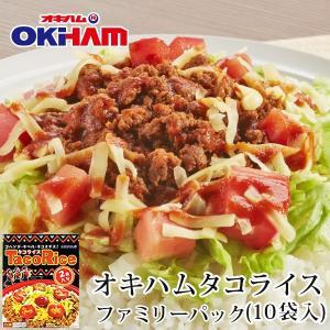 オキハム タコライス ファミリーパック(10袋入り)【sale】