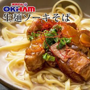 沖縄美味御膳 ソーキそば (2食入)