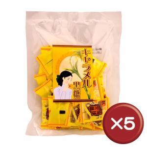 ポイント15倍 琉球黒糖 キャラメル黒糖 120g 5袋セット