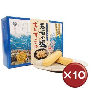 伝統菓子なのに新しい味のちんすこう。石垣島の特産品「石垣の塩」を使った宮城菓子店の「石垣の塩ちんすこ...