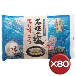 圧倒的人気の石垣島土産、宮城菓子店の「石垣の塩ちんすこう」のお徳用袋。石垣の海水をくみ上げて作られた...