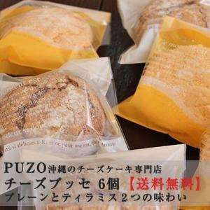 チーズブッセ 6個セット 送料込 チーズケーキ専門店 PUZO