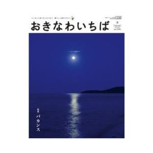 【本誌内容】    [エッセイ]  ・中江裕司  ・かわしまよう子  ・ゆうすけ  ・セソコマサユキ...