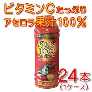 ビタミンCが豊富なアセロラをぎゅっと搾ったアセロラ100%ジュースです。  【美味しいお召し上がり方...