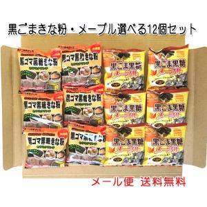 黒ごま黒糖【きな粉・生姜・ココア・メープル】4種類から選べる12小袋セット【メール便送料無料】