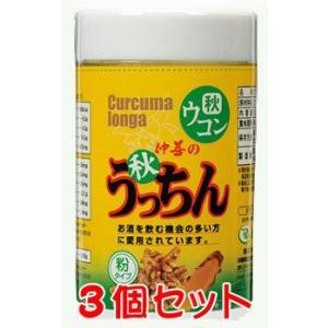 仲善 秋うっちん(ウコン)粉 100g 3個セット...