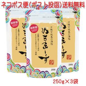 沖縄のミネラル海塩「ぬちまーす」袋入り250g×3袋【メール便発送 送料無料】