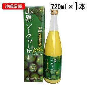 沖縄県産果汁100% 山原シークワーサー720ml