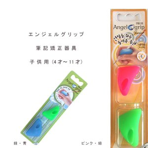 Angel grip(エンジェルグリップ)筆記矯正器具 子供用 (右利き専用)