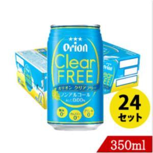 オリオンクリアフリー350ml×24缶セット(1ケース) アルコールゼロ・糖質ゼロ・カロリーゼロ! ...