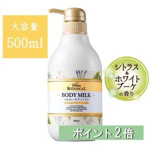 モイスト ダイアン ボタニカル ボディミルク シトラス&ホワイトブーケ 大容量 500ml ...