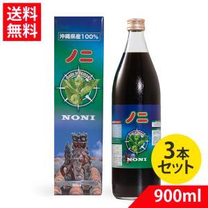 ノニジュース 沖縄県産 果汁100% 900ml×3本セット