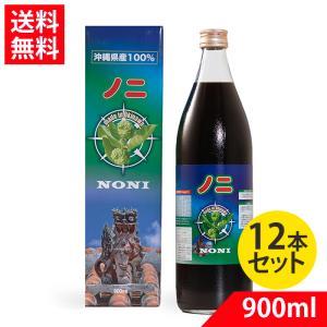 沖縄県産100% ノニジュース原液 900ml×12