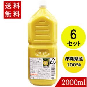シークヮーサー 原液 沖縄県産 100% シークワーサー ジュース まるまるしぼり 2000ml×6...
