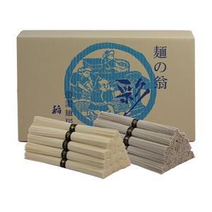 3000g 白素麺・黒ごま素麺詰合|okina-inagaki