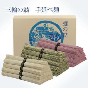 1800g 白素麺・よもぎ素麺・梅しそ素麺詰合|okina-inagaki