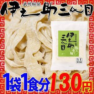 伊之助三代目 極太平打ち麺 1食分/1袋|okina-sato