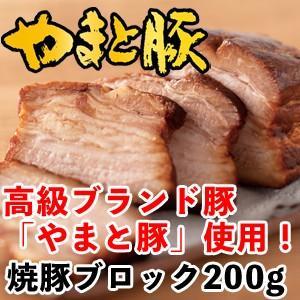 伊之助三代目 国産やまと豚焼豚(200g/1袋)|okina-sato