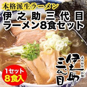 伊之助ラーメン8食セット|okina-sato