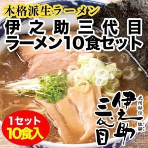 伊之助ラーメン10食セット|okina-sato