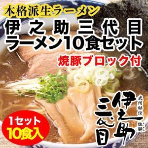 伊之助ラーメン10食セット(焼豚入り)|okina-sato