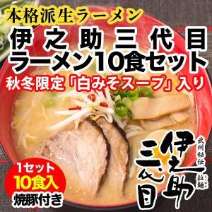 伊之助ラーメン10食セット(白みそ)焼豚入秋冬限定スープ入り|okina-sato