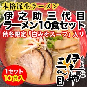 伊之助ラーメン10食セット(白みそ)秋冬限定スープ入り|okina-sato