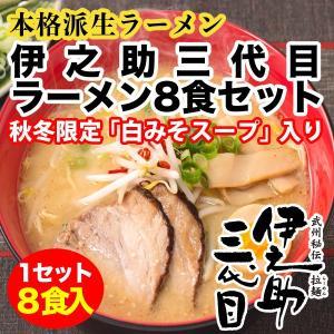 伊之助ラーメン8食セット(白みそ)秋冬限定スープ入り|okina-sato