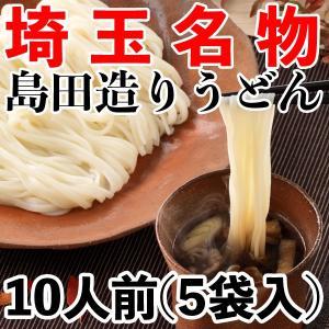 島田造りうどん5袋入り(乾麺)埼玉名物  ギフト お中元|okina-sato