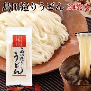 島田造りうどん20袋入り(乾麺)埼玉名物  ギフト お中元|okina-sato