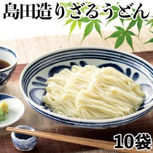 島田造りざるうどん10袋入り(乾麺)埼玉名物  ギフト|okina-sato