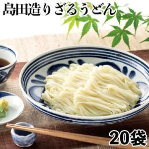 島田造りざるうどん20袋入り(乾麺)埼玉名物  ギフト|okina-sato