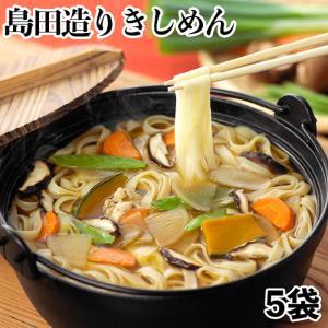 島田造りきしめん5入り(乾麺)埼玉名物|okina-sato