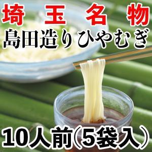 島田造りひやむぎ5袋入 乾麺 埼玉名物  ギフト お中元|okina-sato