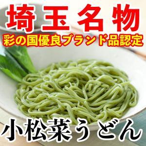 島田造り小松菜うどん5入り(乾麺)埼玉名物|okina-sato