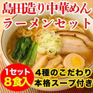 島田造り中華めん ラーメンセット(乾麺)埼玉名物|okina-sato