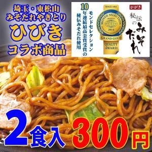 ひびき みそだれソース焼そば2食入【東松山名物やきとりひびき】...